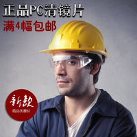 Men and women work factory people goggles dustproof wind welding construction safety protective glasses laboratory labor insurance glasses