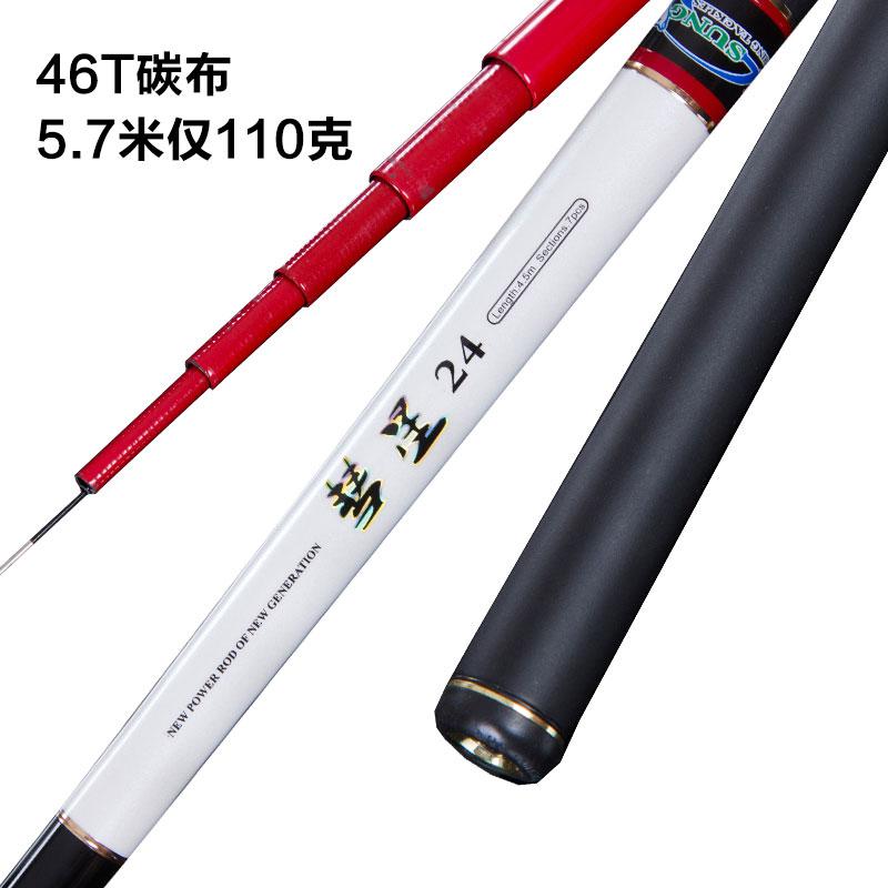 日成 短节溪流竿4.5 6.4 7.2米46T碳素 台钓竿 鲫鱼竿手竿钓鱼竿