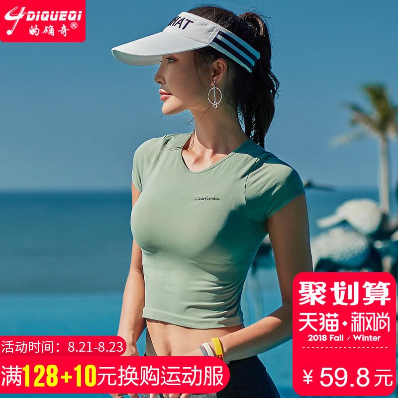 的确奇 瑜伽运动上衣女露脐短款紧身衣短袖t恤速干跑步健身服夏季