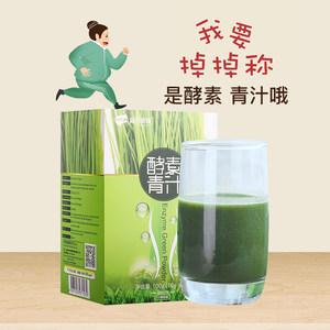 森活健康酵素粉蔬果柠檬效素饭前进口青汁粉网红武艺大麦若叶哮素