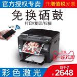 富士施樂CM118W彩色激光打印機一體機掃描復印辦公家用無線WIFI