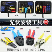 MC4压线钳子剥夹线钳工具套装组合包省力太阳能光伏端子专用压接