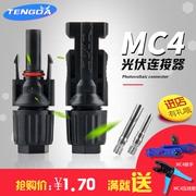 MC4太阳能光伏发电插头公母插头连接器光伏组件电池板防水插头