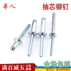 Aluminum blind rivets rivets rivets decorative nails M3.2 M4 M5 M6 complete specifications