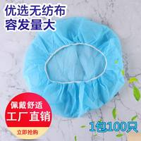 Disposable hat non-woven hat headgear strip cap dustproof protective cap chef mushroom cap food cap