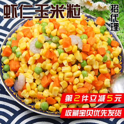 速冻蔬菜玉米粒虾仁什锦菜速冻玉米青豆胡萝卜冷冻半成品整箱批发
