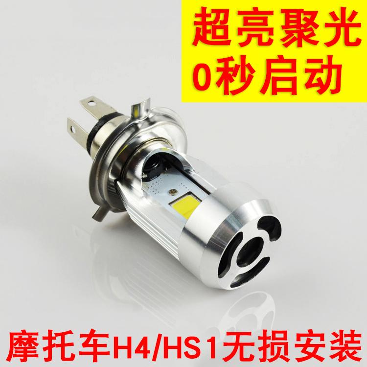 九加一电动车摩托车LED大灯前灯泡远近光H4内置强光超亮踏板改装