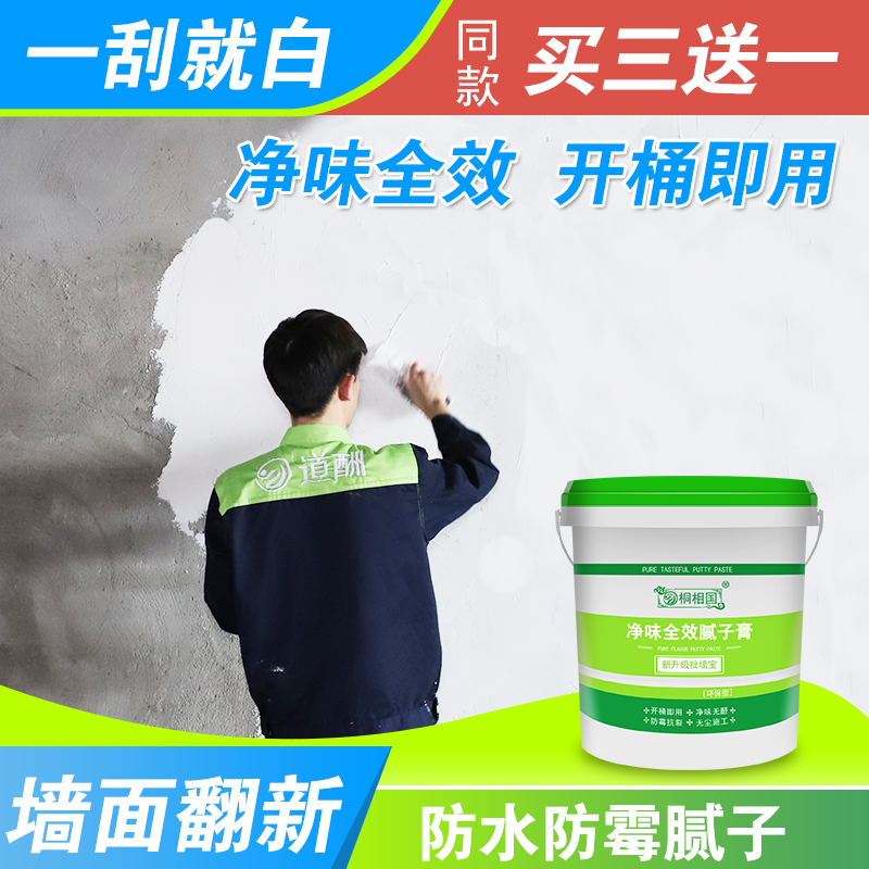道酬腻子膏墙面修补膏补墙膏白色家用室内乳胶漆修复防耐水腻子粉