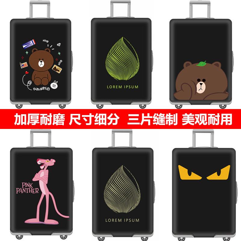 弹力行李箱保护套旅行箱外套拉杆箱套防尘罩袋20/24/28寸加厚耐磨