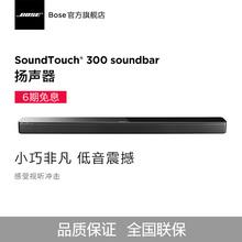 BOSE SOUNDTOUCH 300 soundbar 扬声器