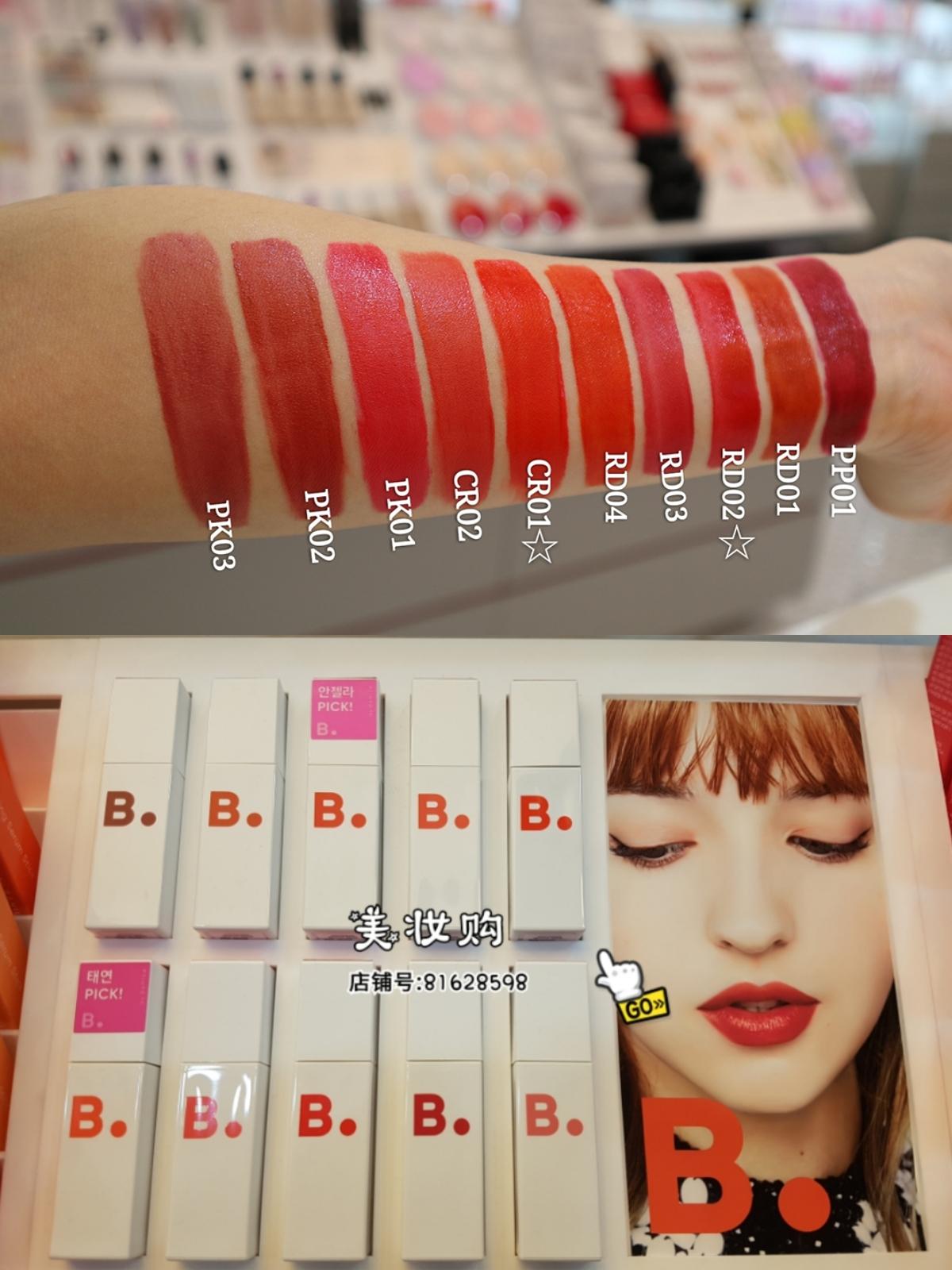 韩国专柜 B.bYBANILA 芭妮兰 丝绒雾面慕斯唇釉唇漆不易脱色14色