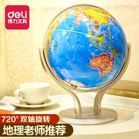 Deli medium China universal globe student student middle school teaching version high school students primary world map 20cm large living room home decoration