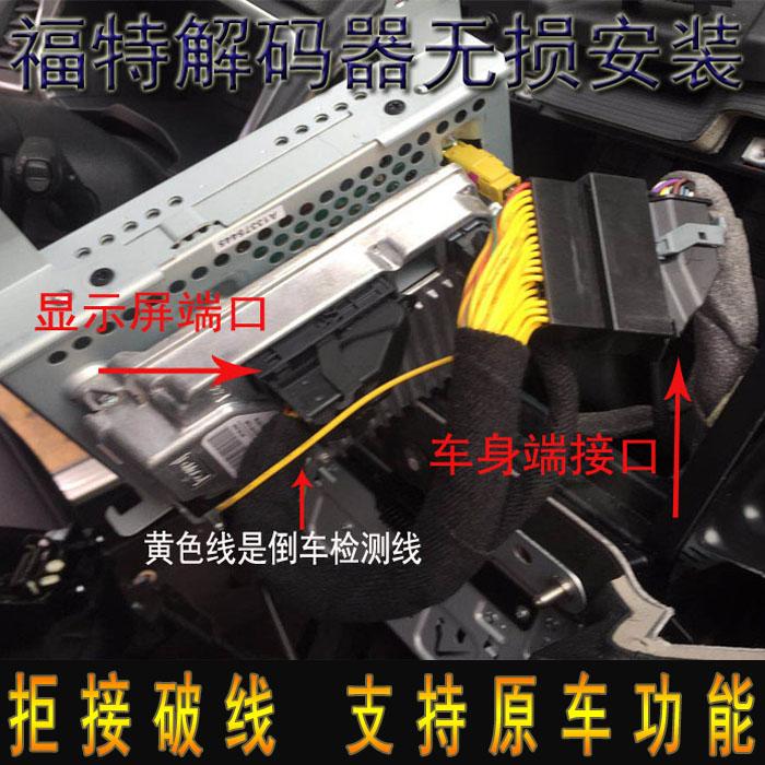 锐界福特SYNC3倒车360环视模块翼虎憾路者17福克斯蒙迪欧解码器