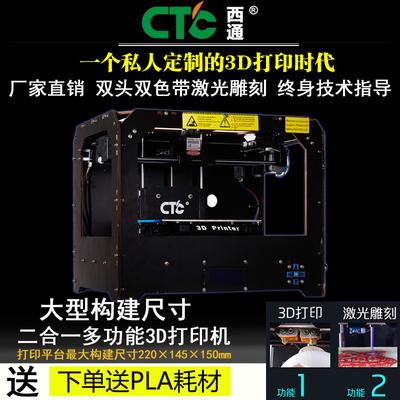 西通CTC 3D打印机 多功能数控机 激光雕刻机 打印雕刻二合一 教育大尺寸桌面级家用DIY套件3D立体模型PLA/ABS