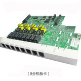 Panasonic KX-TES824CN switch KX-TE82474 8-way ordinary extension board