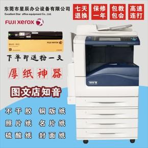 富士施乐C7535 7556 黑白彩色 a3激光网络打印机双面复印机一体机