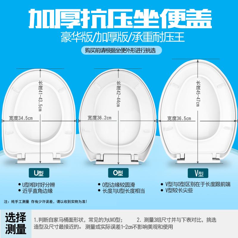 马桶盖通用加厚坐便器盖板家用抽水马桶圈坐圈盖子UVO型配件老式