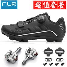 正品行货盒装FLR山地车锁鞋FK-F75II自行车骑行鞋碳纤维鞋自锁鞋