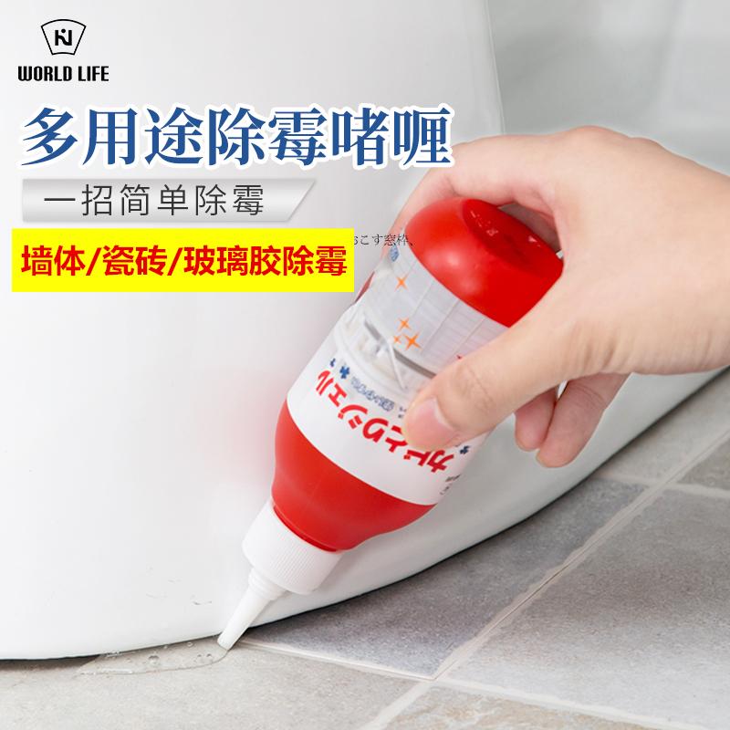 墙体霉菌清除剂