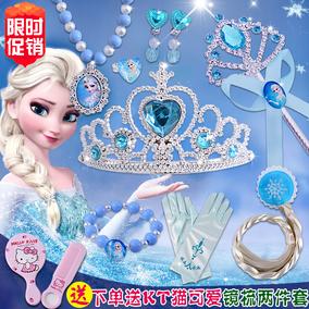 儿童皇冠艾莎公主女童头饰发箍发饰冰雪奇缘项链饰品魔法棒套装