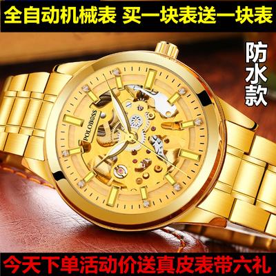 機械手表男士全自動機械表精鋼帶男表大表鏤空潮流腕鑲鉆防水金表雙十一折扣