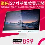 全新银/白色苹果款显示器27寸HDMI高清电脑显示自带音响USB接口