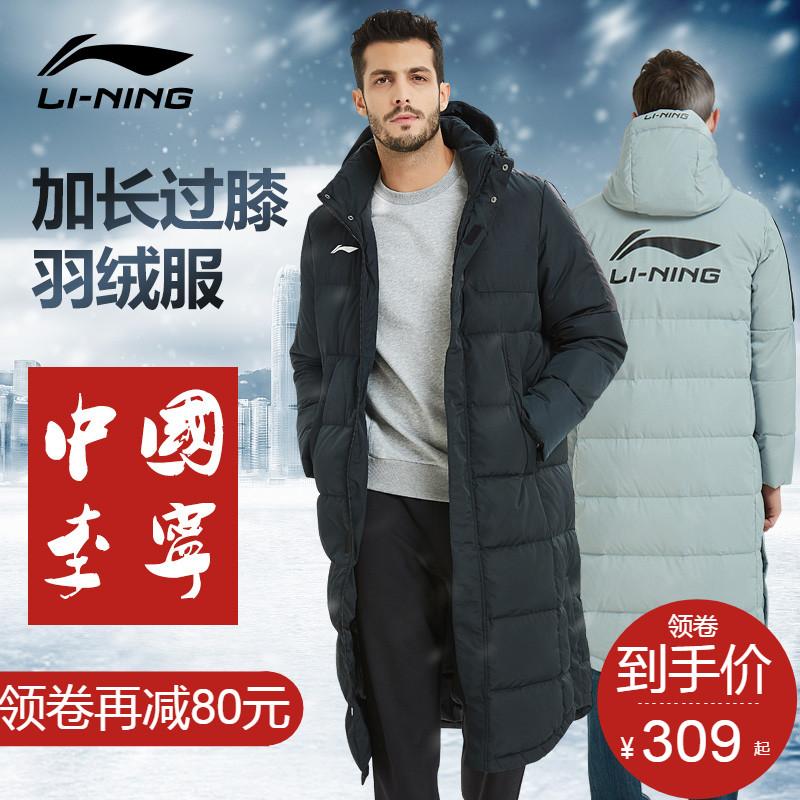 中国李宁运动羽绒服男中长款冬季保暖过膝加厚防风儿童棉衣女大衣