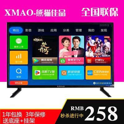 26寸网络电视