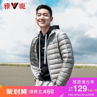 yaloo/雅鹿2019新款轻薄防寒羽绒服男士冬季短款轻型运动外套男款
