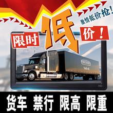 7寸大货车导航倒车影像电子狗测速24V车载导航仪记录仪一体机