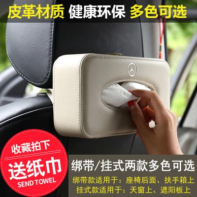 车载纸巾盒套汽内用品挂式纸抽盒车用扶手箱餐巾纸盒椅背纸巾抽