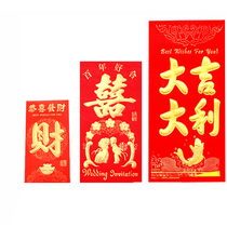 Wedding supplies hundred yuan Red Wedding creative red bag bag is the New Year and the Happy New Year