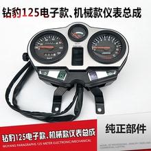 摩托车里程表仪表壳 包邮 适用摩托车配件钻豹仪表总成HJ125K