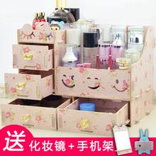 桌面DIY首饰盒架箱韩版创意整理柜大号木质制梳妆台化妆品收纳盒