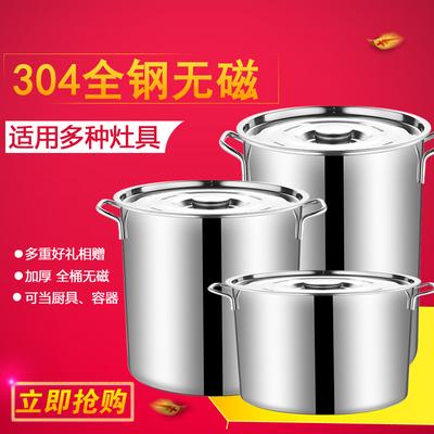 商用不锈钢桶带盖大容量汤桶不锈钢锅加厚家用高汤锅圆桶水桶油桶