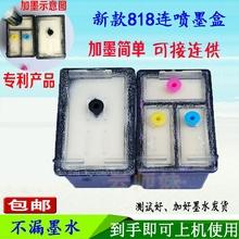 适用惠普HP818墨盒D1668 2668 2568 F4288打印机大容量连供可加墨
