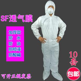 一次性防水防油污衣服连体带帽喷漆服喷洒农药防护服工作服防疫服