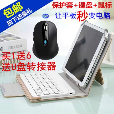 7英寸Teclast台电G17h蓝牙键盘P70平板保护套8寸X80h无线键盘皮套