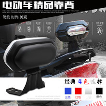 Battle Speed of Motorcycle Modification Parts for Baoyou Electric Vehicle Wang Xunying Fuxi Modified Backrest Cushion