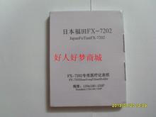 7202心电图专用记录纸 福田FX 六导心电图打印纸 十二导心电图纸