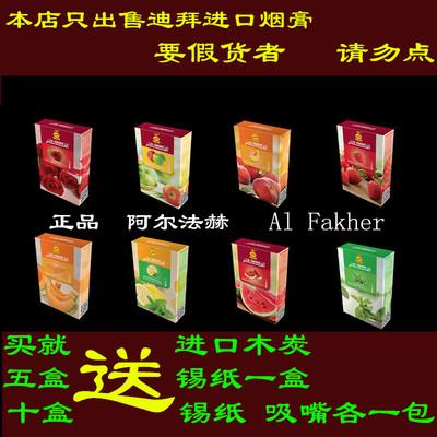 阿拉伯进口水烟膏 水果味 KTV 酒吧水烟膏 烟料 烟丝 下单就送碳