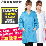 Anti-static clothing long section big protection dust-free clothing male electronics factory workshop blue white pink overalls women