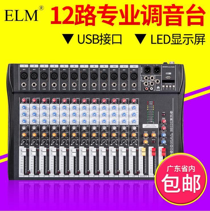 12路专业调音数字功放带调音一体机舞台会议家庭k歌音响设备