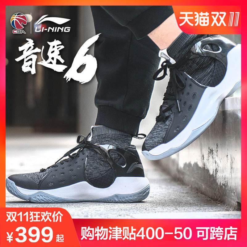 李宁篮球鞋韦德之道音速6代云5减震袜子鞋闪击3高帮战靴4运动鞋