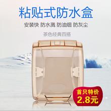 86型香槟金自粘胶防水罩防溅盒粘贴式开关浴室卫生间插座保护盖