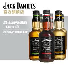 杰克丹尼威士忌预调酒柠檬味苹果味可乐味6瓶装官方正品鸡尾酒