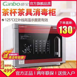 Canbo/康宝RTP20A-6茶杯茶具消毒柜迷你小型单门台式高温家用碗柜