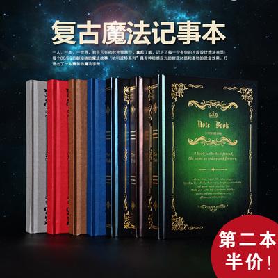 申士魔法笔记本文具创意唯美本子欧式复古记事本A5个性手账本