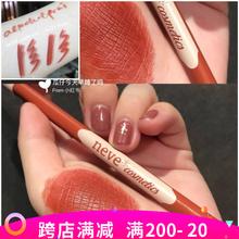 意大利小众Neve 229 新手 Cosmetics唇线笔口红唇膏M228哑光M227