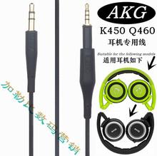 AKG/愛科技K450Q460K451耳機線音頻延長連接對錄線2.5mm頭戴專用